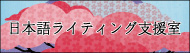 日本語ライティング支援室 Webサイト