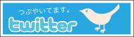 日本語ライティング支援室 ツイッター